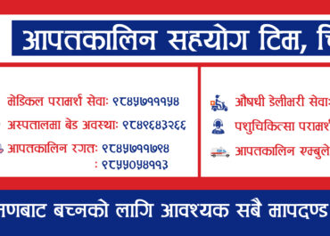Important Contact details of Ambulance from Chitwan